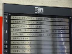 文化放送名古屋支局