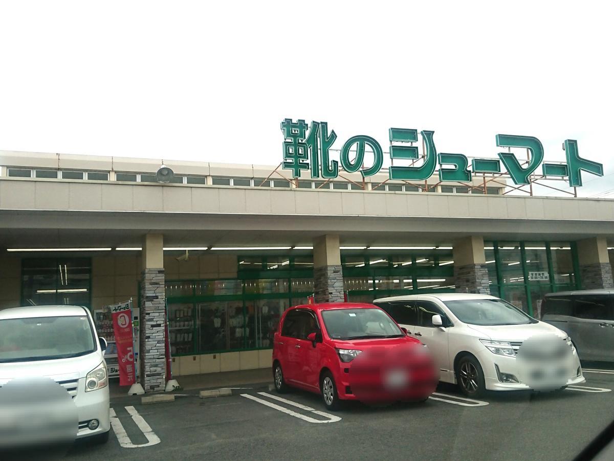 シューマート高崎飯塚店外観