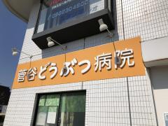 菅谷どうぶつ病院