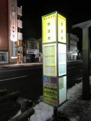 「開運橋」バス停留所