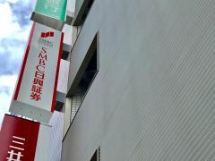 SMBC日興証券株式会社 荻窪支店