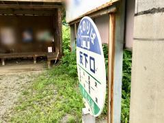 「反下口」バス停留所