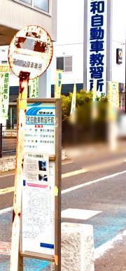 「昭和自動車教習所前」バス停留所
