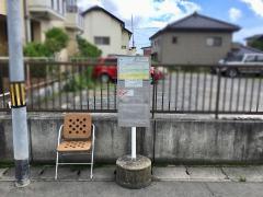 「南光台三丁目」バス停留所