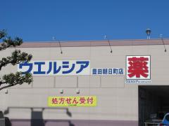 ウエルシア 豊田朝日町店