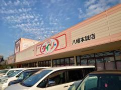 ザ・ダイソー 八幡本城店