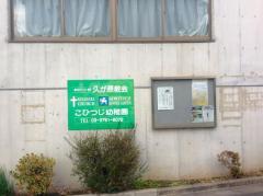 久ヶ原教会