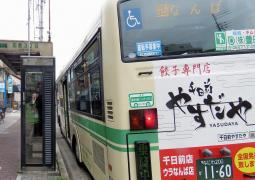 「田島三丁目」バス停留所