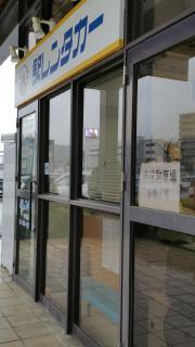 駅レンタカー東広島駅営業所