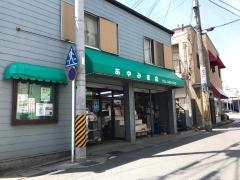 あゆみ書店
