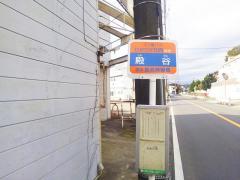 「殿谷」バス停留所