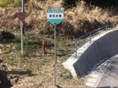 「潮南本郷」バス停留所