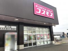 ディスカウントドラッグコスモス 直川店