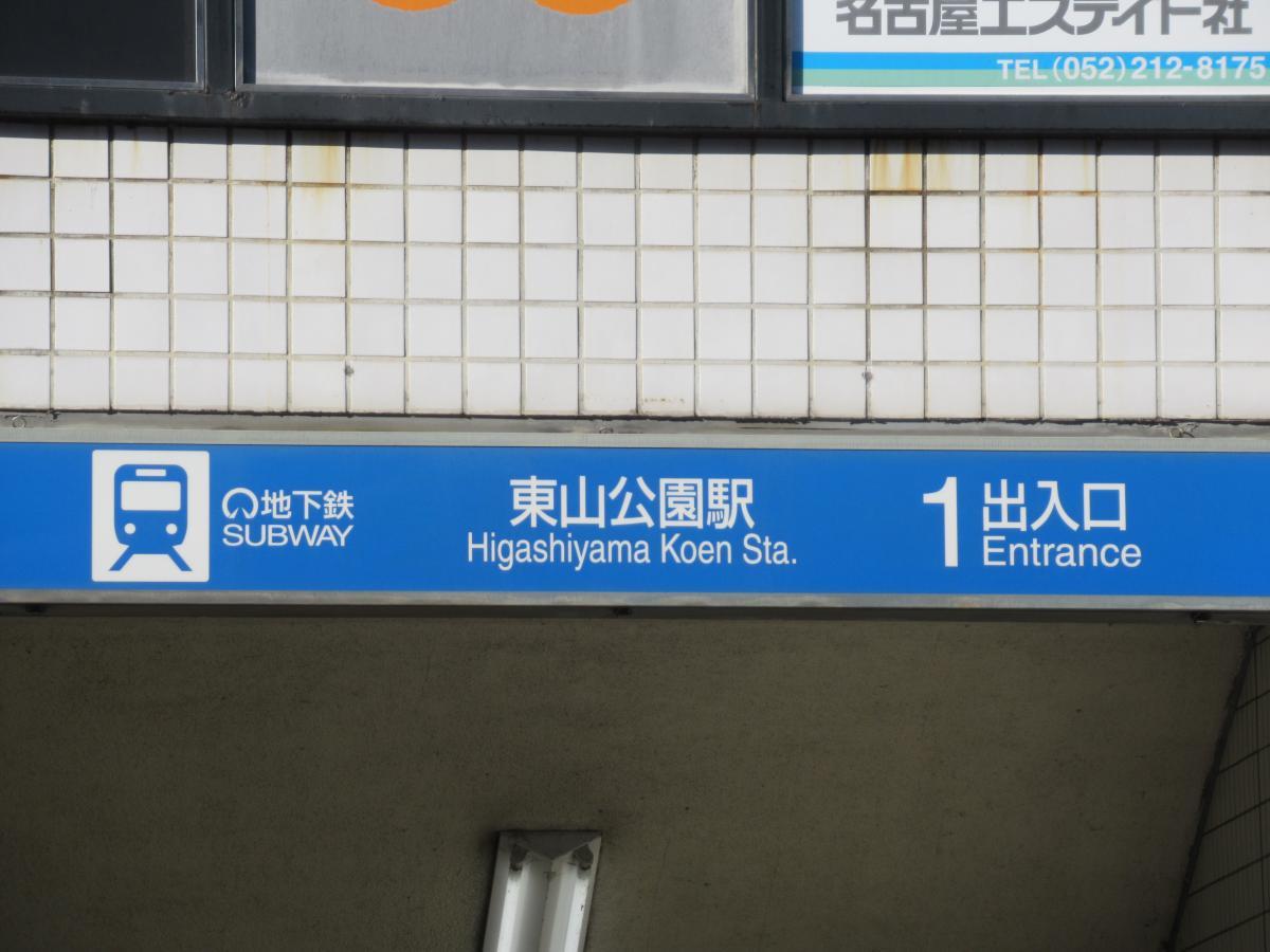 地下鉄 東山公園駅