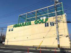 ヒマラヤゴルフ 岡崎店