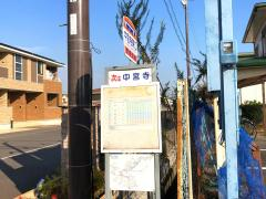 「中宮寺東口」バス停留所