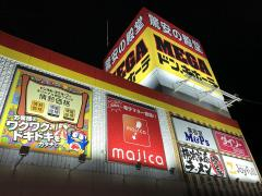 MEGAドン・キホーテ 八千代16号バイパス店