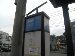 「大熊町」バス停留所