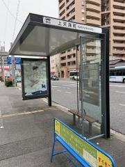 「上天満町」バス停留所
