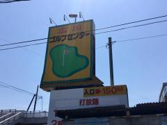 広川ゴルフセンター