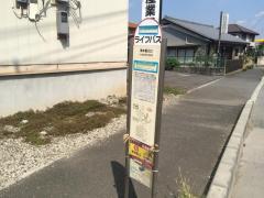「浄水場入口」バス停留所