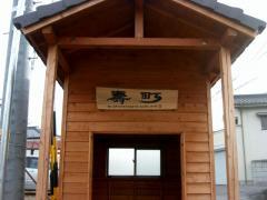 「寿町」バス停留所