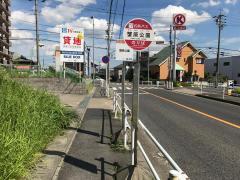 「蟹原公園」バス停留所