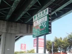 榎田出入口(IC)