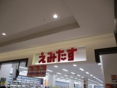 BOOKSえみたすアピタ江南西店