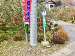 「岩本(沼田市)」バス停留所