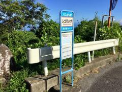 「しとどの窟」バス停留所
