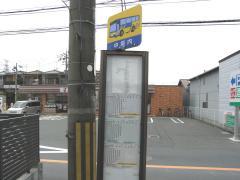 「中垣内」バス停留所
