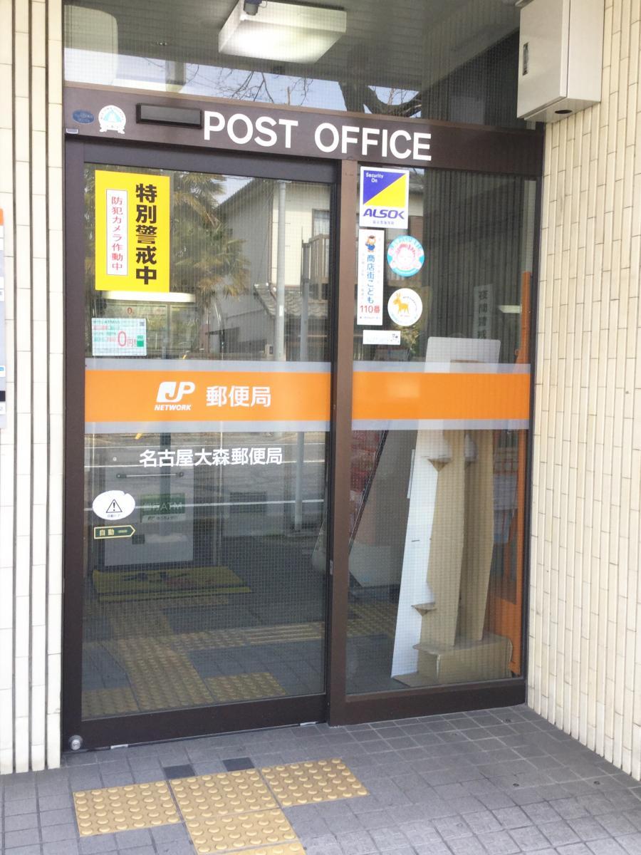 局 大森 郵便