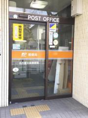 大森 郵便 局 営業 時間