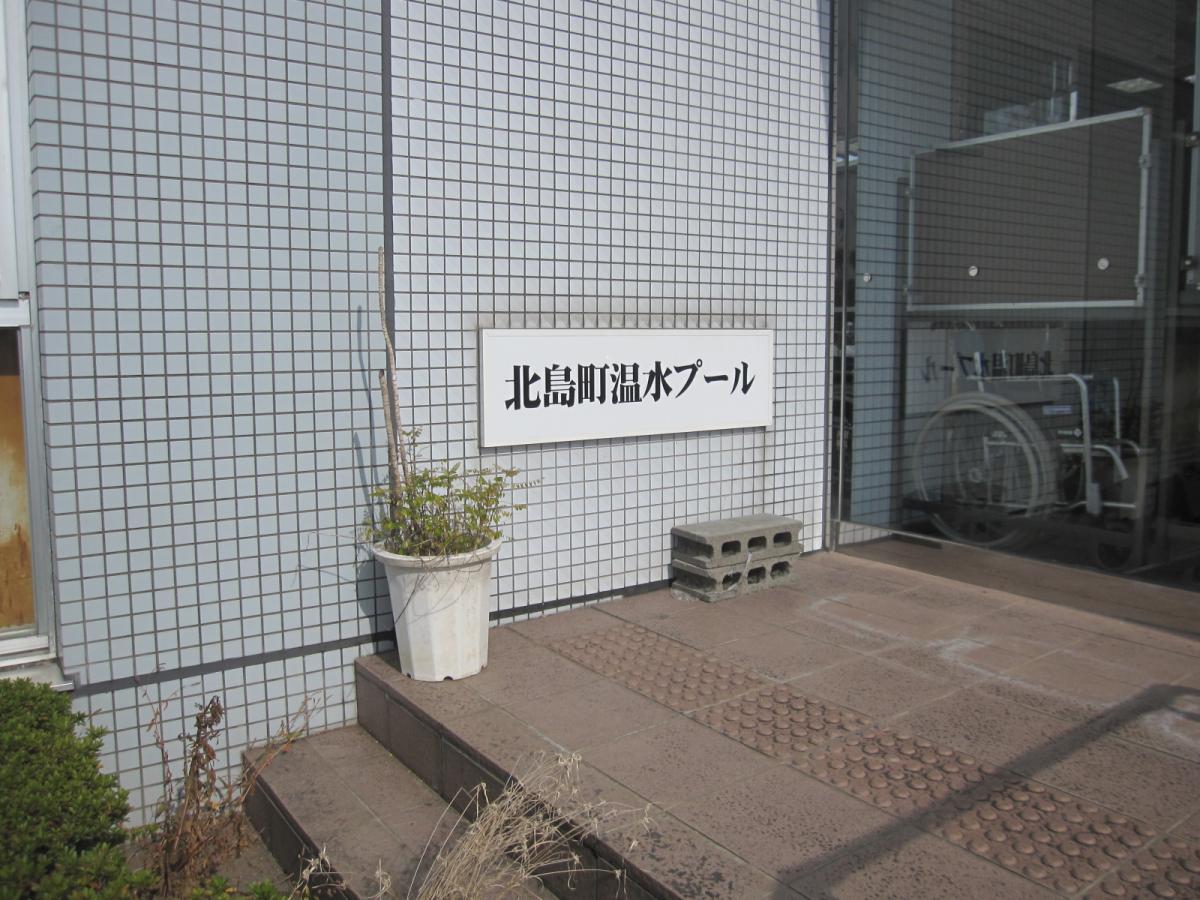 北島町温水プール