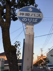 「加古川南高校前」バス停留所
