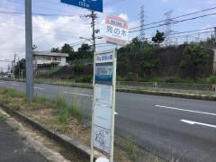 「宛の木」バス停留所