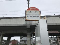 「名子」バス停留所