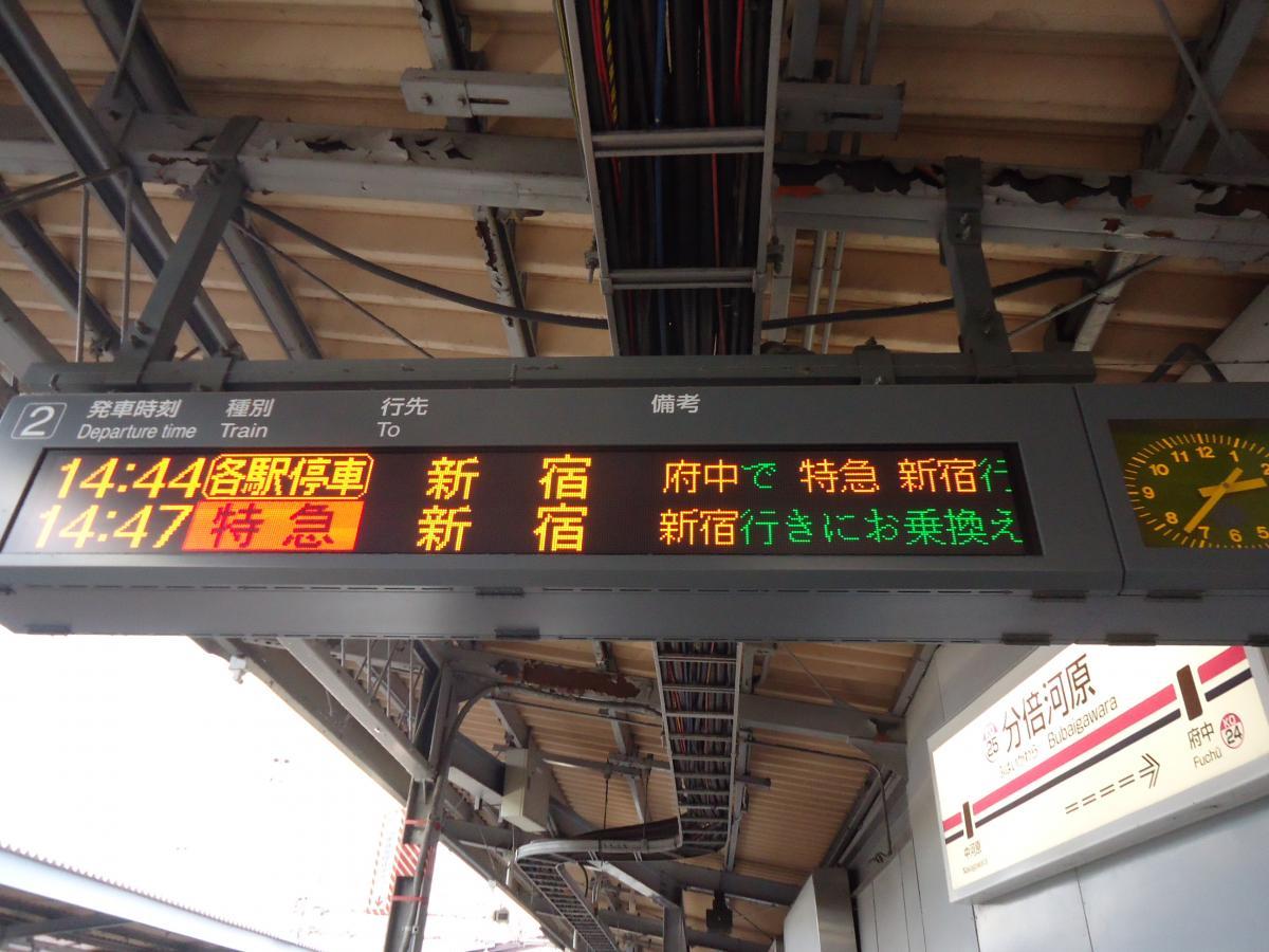 時刻 表 駅 倍 河原 分