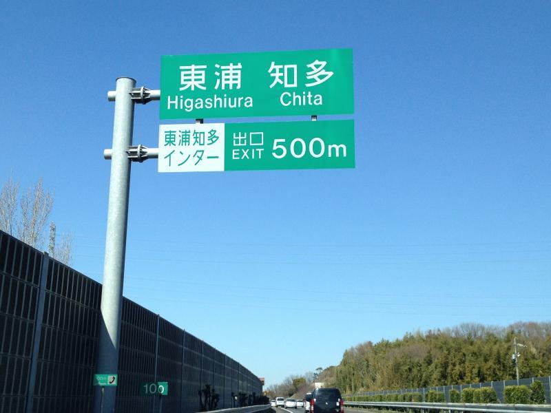 ユキサキナビ】知多半島道路 東浦知多IC(知多郡東浦町緒川)