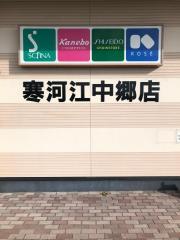 ツルハドラッグ 寒河江中郷店