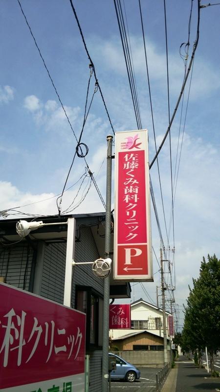 佐藤くみ歯科クリニック