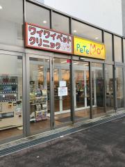イオンペット PETEMO石巻店