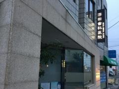 浮田歯科医院