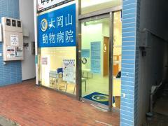 株式会社大岡山動物病院