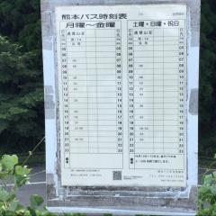 「通潤橋前」バス停留所