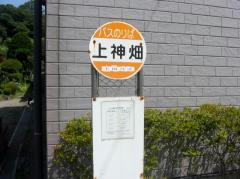 「上神畑」バス停留所