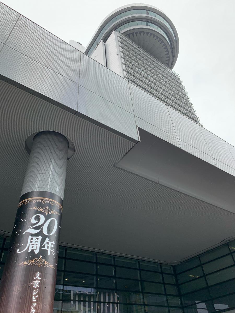 シビック ホール 文京