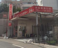 ニッポンレンタカー渋谷南口営業所