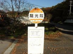 「龍光院」バス停留所